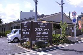 クロスハート港南・横浜