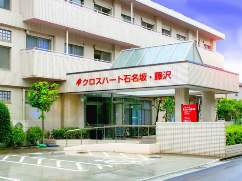 クロスハート石名坂・藤沢